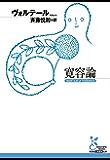 寛容論 (光文社古典新訳文庫)
