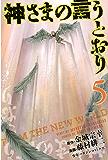 神さまの言うとおり(5) (週刊少年マガジンコミックス)