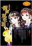 意林·小小姐·淑女文学馆·浪漫星语系列013·天蝎座2:假面双生花