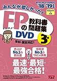 みんなが欲しかった! FPの教科書・問題集DVD 3級 2018-2019年 (みんなが欲しかった!  シリーズ)