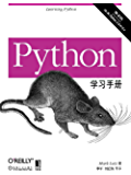 Python学习手册(原书第4版)