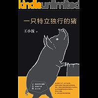 王小波:一只特立独行的猪(李银河独家授权,并亲自校订全稿。王小波杂文精选集,逝世二十周年精装纪念版!幽默中充满智性。)