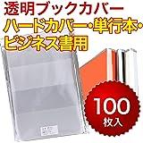 【100枚】透明ブックカバー ハードカバー・単行本・ビジネス書用 40ミクロン厚(厚口)355x200mm【国産】