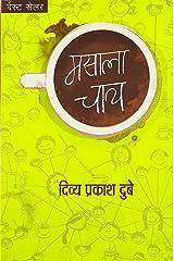 Masala Chay Paperback