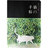 CLARA Cute Cat Journal Notebook Japanese Sketchbook with Antique Binding and Hand Painted Cover(Jungle Cat)