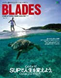 BLADES 13 (エイムック)