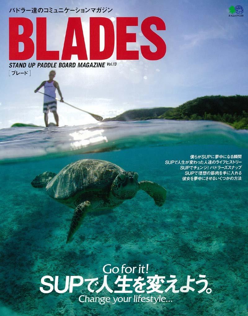 「BLADE vol.13」(エイ出版社)
