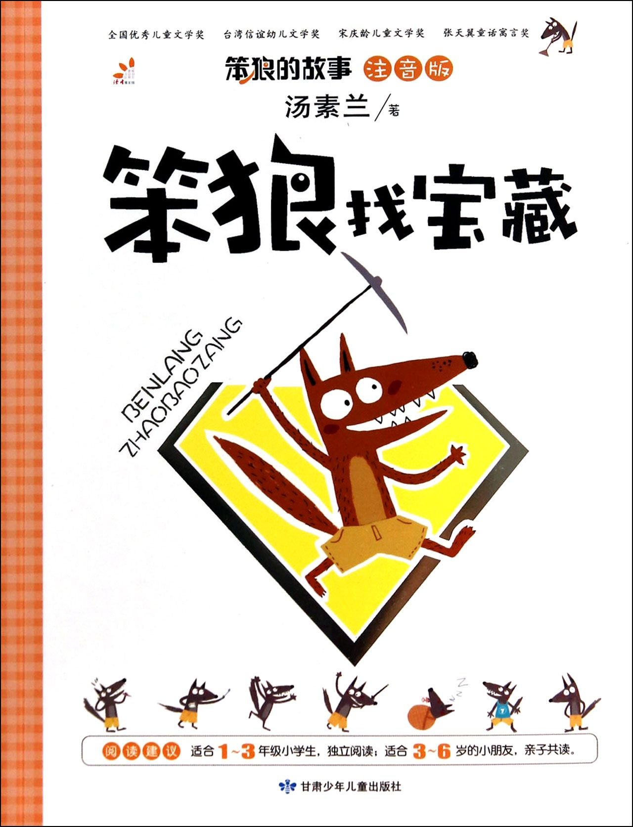Stupid wolf find treasures(Chinese Edition) ebook