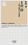 ルポ 虐待 ――大阪二児置き去り死事件 (ちくま新書)