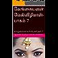 வேங்கையவன் வேல்விழியாள்-பாகம் 7: Vengaiyavan Velviliyaal-part 7 (Tamil Edition)