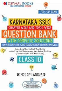 Oswaal Karnataka SSLC Question Bank Class 10 Kannada 1st