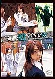 制服狩り みひろ [DVD]