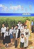 さとうきび畑の唄 [DVD]