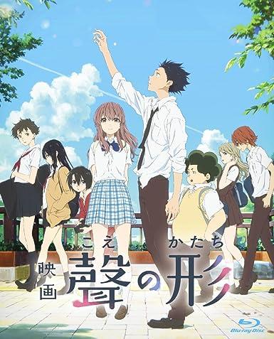 """""""映画『聲の形』Blu-ray"""""""