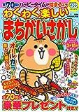 わくわく楽しいまちがいさがし vol.13 (SUNーMAGAZINE MOOK)
