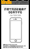 洋楽で英語を勉強するを科学する: For TOEIC900