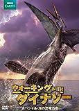ウォーキング WITH ダイナソー スペシャル:海の恐竜たち DVD