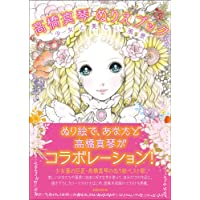 Takahashi Makoto Illustration Art and Coloring Book 高橋真琴 ぬりえブック (玄光社MOOK) Japan ED