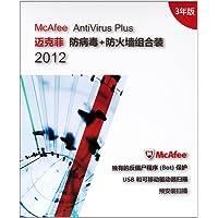 McAfee迈克菲防病毒+防火墙组合装2012(1用户3年免费升级)