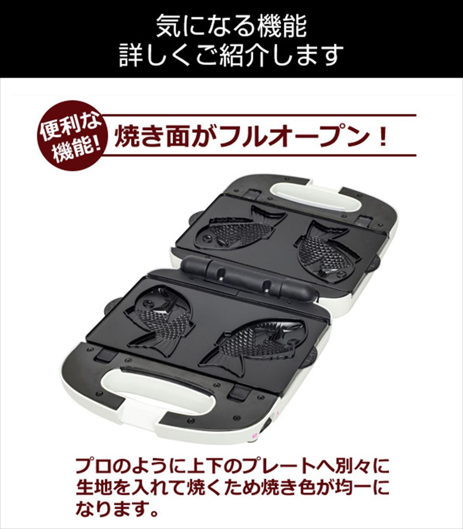 Yamazen (YAMAZEN) multi Sand maker (with hot sand Taiyaki plate) White YHS-X700-2N (W) by Yamazen (YAMAZEN) (Image #12)