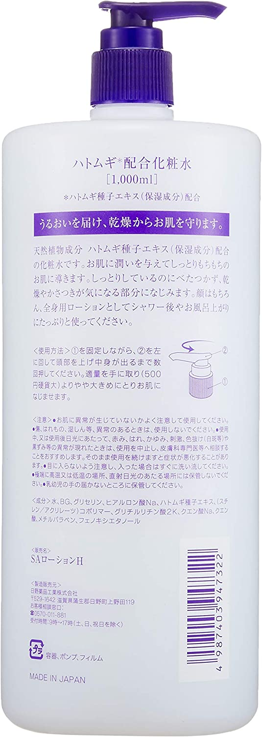 Image of SKIN AUTHORITY ハトムギ化粧水 1000ml1