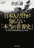 日本人だけが知らない「本当の世界史」 (PHP文庫)