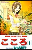 こころ(1) (デザートコミックス)