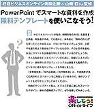 【無料 企画書テンプレート】日経ビジネスオンライン× マイクロソフト『楽しもう Office ライフ』 : 資料作りのプロフェッショナルが伝授するPowerPoint 資料作りの3つのポイント|ダウンロード版