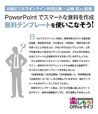 amazon co jp 無料 企画書テンプレート 日経ビジネスオンライン