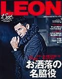 LEON(レオン) 2016年 01 月号 [雑誌]