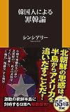 韓国人による罪韓論 (扶桑社新書)