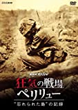 "NHKスペシャル 狂気の戦場 ペリリュー 〜""忘れられた島""の記録〜 [DVD]"