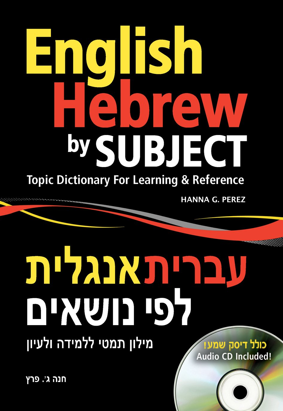 Download English Hebrew by Subject: Topic Dictionary for Learning and Reference ebook