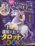 2020運気を上げるタロットBOOK [雑誌]: 週刊女性セブン2020年 1/1 号増刊