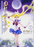 バイリンガル版 美少女戦士セーラームーン1 Pretty Guardian Sailor Moon (KODANSHA BILINGUAL COMICS)