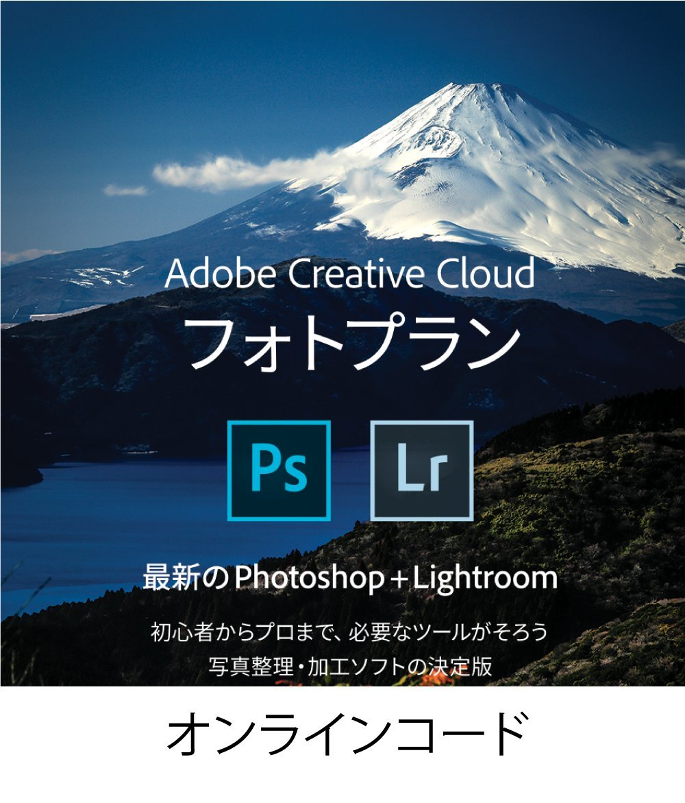 Adobe Creative Cloud フォトプラン(Photoshop+Lightroom) 2017年版 |12か月版|オンラインコード版のサムネイル画像