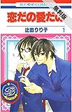 恋だの愛だの【期間限定無料版】 1 (花とゆめコミックス)