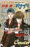 新テニスの王子様 公式キャラクターガイド ペアプリ Vol.10 (ジャンプコミックス)