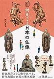 対比でみる日本の仏像(鑑賞ポケットガイド)