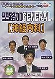 聖路加GENERAL 【神経内科】/ケアネットDVD