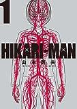 HIKARIーMAN (1) (ビッグコミックススペシャル)