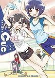 Cue 2 (サンデーGXコミックス)