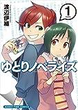 ゆとりノベライズ (1) (まんがタイムコミックス)