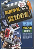 先生が薦める英語学習のための特選映画100選―「社会人編」