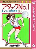 アタックNo.1 6 (マーガレットコミックスDIGITAL)