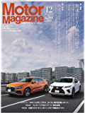 Motor Magazine(モーターマガジン) 2019/12 (2019-11-03) [雑誌]