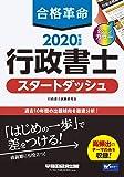 合格革命 行政書士 スタートダッシュ 2020年度 (合格革命 行政書士シリーズ)
