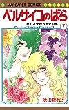 ベルサイユのばら 7 (マーガレットコミックス)