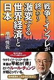 戦争とインフレが終わり激変する世界経済と日本 (一般書)