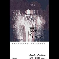 幻影书(村上春树赞赏的当代小说大师,一个回声悠长、充满激情的爱情故事,包裹在悬疑重重、引人入胜的故事迷宫中。) (保罗·奥斯特经典作品 1)